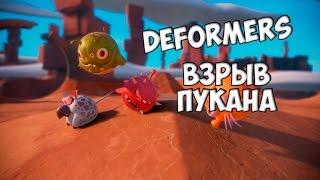 Deformers - Детский Онлайн Шутер - Open Beta