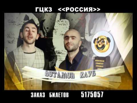 Armenian Comedy Awards 2012 Vitamin Club I Novie Armyane