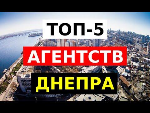 ТОП-5 Агентств Недвижимости в Днепре. Рейтинг Риелторских Компаний. Недвижимость Днепра