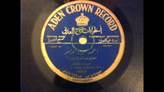 Aden Crown Record IV, Yemen music 78rpm