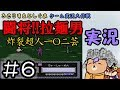 【実況プレイ】闘将!!拉麺男 炸裂超人一〇二芸 第6回目 (ちさりす&としぐまゲーム…