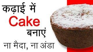 घर पर बनाएं एक ऐसा केक जो कड़ाई में आसानी से बन जायेगा | इस cake मैदा नहीं है, तेल और अंडा भी डलेगा हिंदी वीडियो को देखें सीखें कैस...
