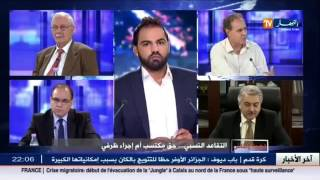 الجزائر: إصلاح قانون التقاعد يهدف المصلحة العامة و الحفاظ على المنظومة الوطنية للضمان الاجتماعي