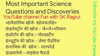 UPTET 2019  Most Important Science Questions and Discoveries don't try to miss this video