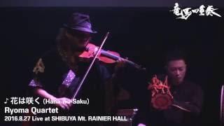 花は咲く(LIVE Ver.) / 竜馬四重奏 2016年8月27日 SHIBUYA Mt.RAINIER...