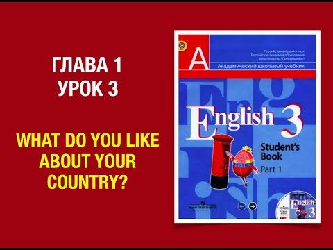 Английский язык 3 класс Кузовлев English 3. Часть 1 Unit 1 Lesson 3 #english3 #кузовлев