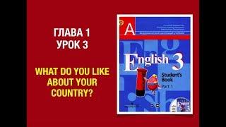 Английский язык 3 класс Кузовлев English 3. Часть 1. Unit 1 lesson 3 #english3 #кузовлев