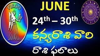 Weekly Kanya Rasi PhalaluJune 24 - june 30|Astrology|Weekly 2018|V Prasad Health Tips In Telugu|