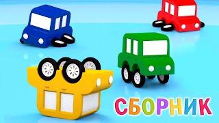 4 машинки мультики для малышей 0+  Весёлые гонки  Мультфильмы онлайн все серии подряд