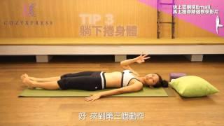 Cozyoga 瑜珈教學瘦身塑身 - 瘦肚子的好方法