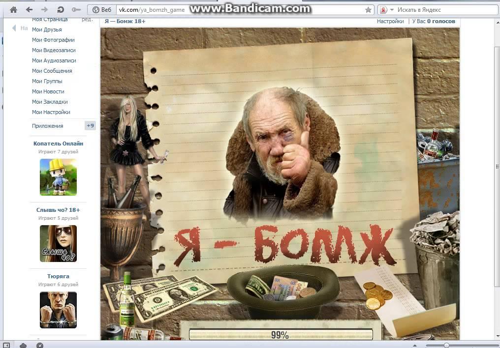 Топ 10 Игр Вконтакте - фото 5
