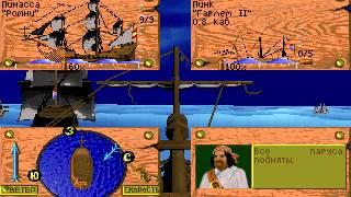 Sea Legends(Морские легенды) - Ingame