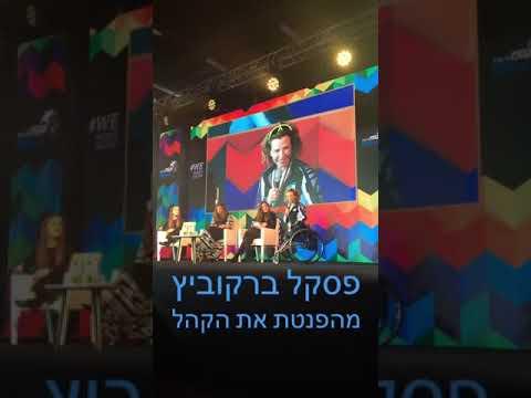 פסקל ברקוביץ מהפנטת את הקהל באירוע we women