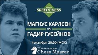 Магнус Карлсен - Гадир Гусейнов. 1/8 Чемпионата Мира По Блиц Шахматам На сhess.com