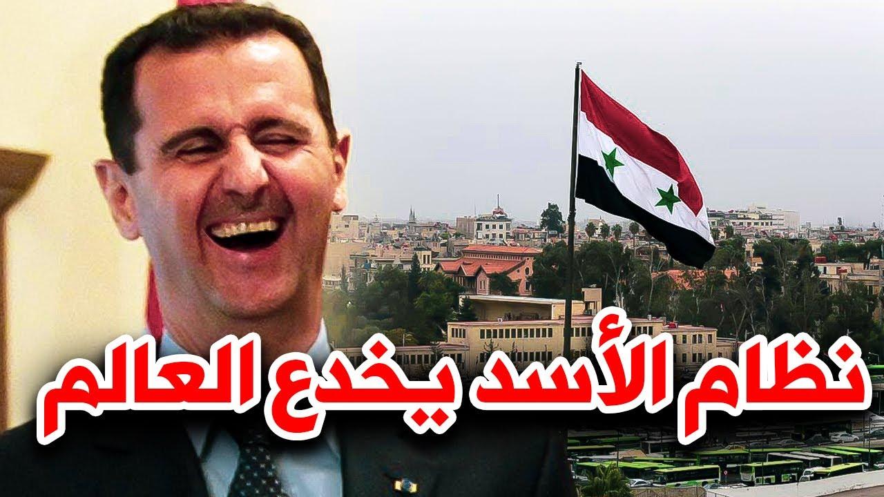نظام الأسد يخدع العالم بحيلة غير مسبوقة.. هذا ما فعله