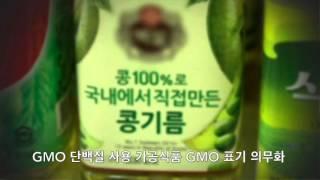 GMO 표기 가공식품 찾기 어려운 이유?