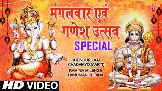 मंगलवार Ganesh Utsav Ganesh Aarti Vaastav I Shendoor Laal Chadhayo Ram Na Milenge Hanuman Ke Bina