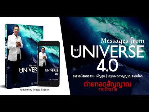 Message From Universe 4 0 ถ่ายทอดสัญญาณจากจักรวาล