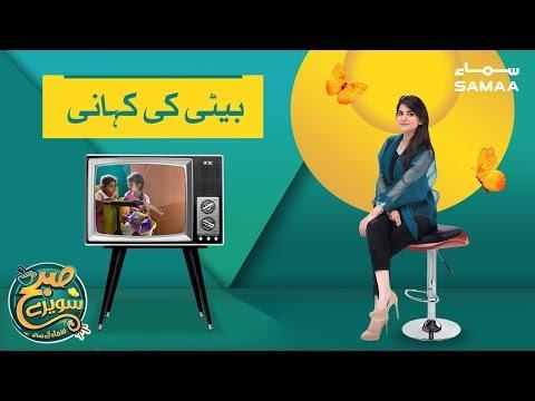 Beti ki Kahani | Saverey Samaa Kay Saath | Sanam Baloch | SAMAA TV | Dec 19,2018