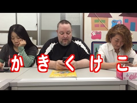 Japanese Lesson: Ka Ki Ku Ke Ko - tmk8558
