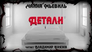 """Аудиокнига: Чайна Мьевиль """"Детали"""". Читает Владимир Князев. Ужасы, мистика, хоррор"""