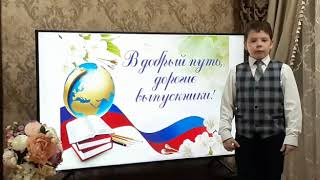 "Юшкевич Степан, обучающийся 3 ""а"" класса"