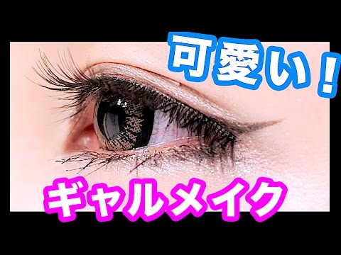 Japanese Cute Gyaru Makeup♡LIZ LISA ✕ Yui Minakata 可愛いギャルメイク♡Liz Lisa ✕皆方由衣