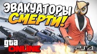 GTA 5 Online (PS4) - Эвакуаторы смерти! #93