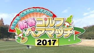 中村雅俊・石原良純と女子プロの【新春ゴルフペア�