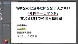 【クリスタ機能紹介】意外と知らない便利な修飾キーで時間短縮!