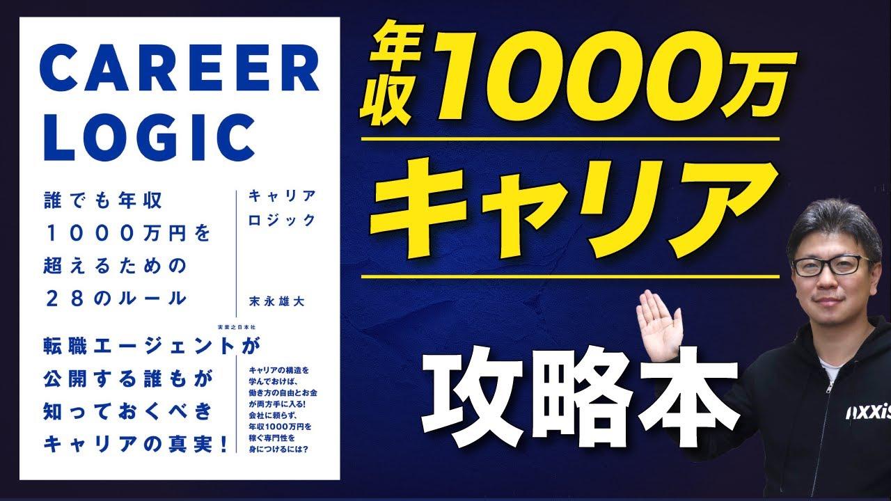 【キャリアロジック】誰でも年収1000万円を目指せるキャリアの必勝法!【書籍発売】