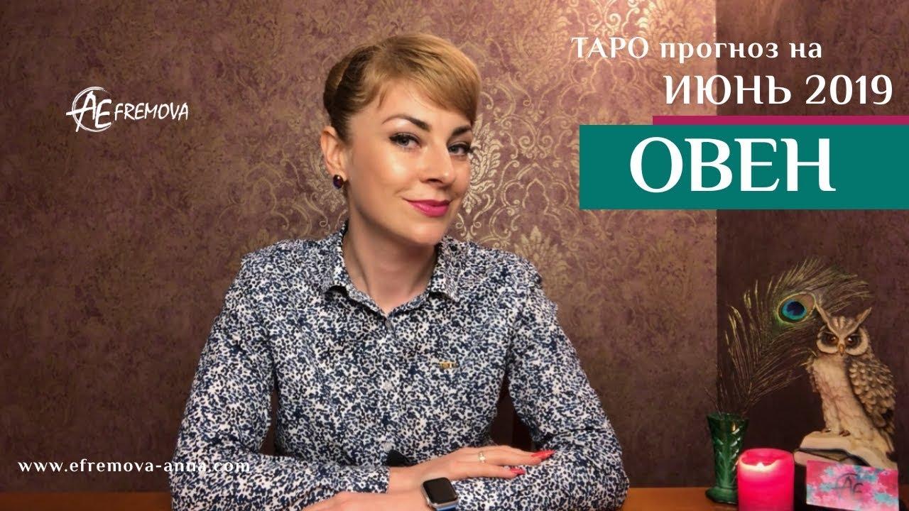 ОВЕН — ТАРО-прогноз на ИЮНЬ 2019 / ARIES Tarot forecast for JUNE 2019