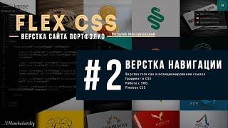 Flex CSS || Верстка Сайта Портфолио - #2 || Уроки Виталия Менчуковского