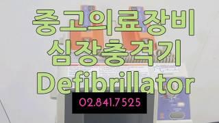 서진메디텍 /  중고의료기 / 중고심장충격기 /TEC-…