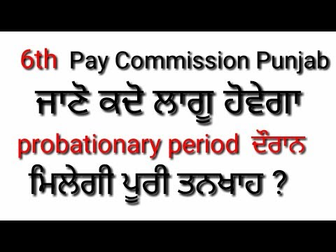 6th pay commission punjab - YouTube