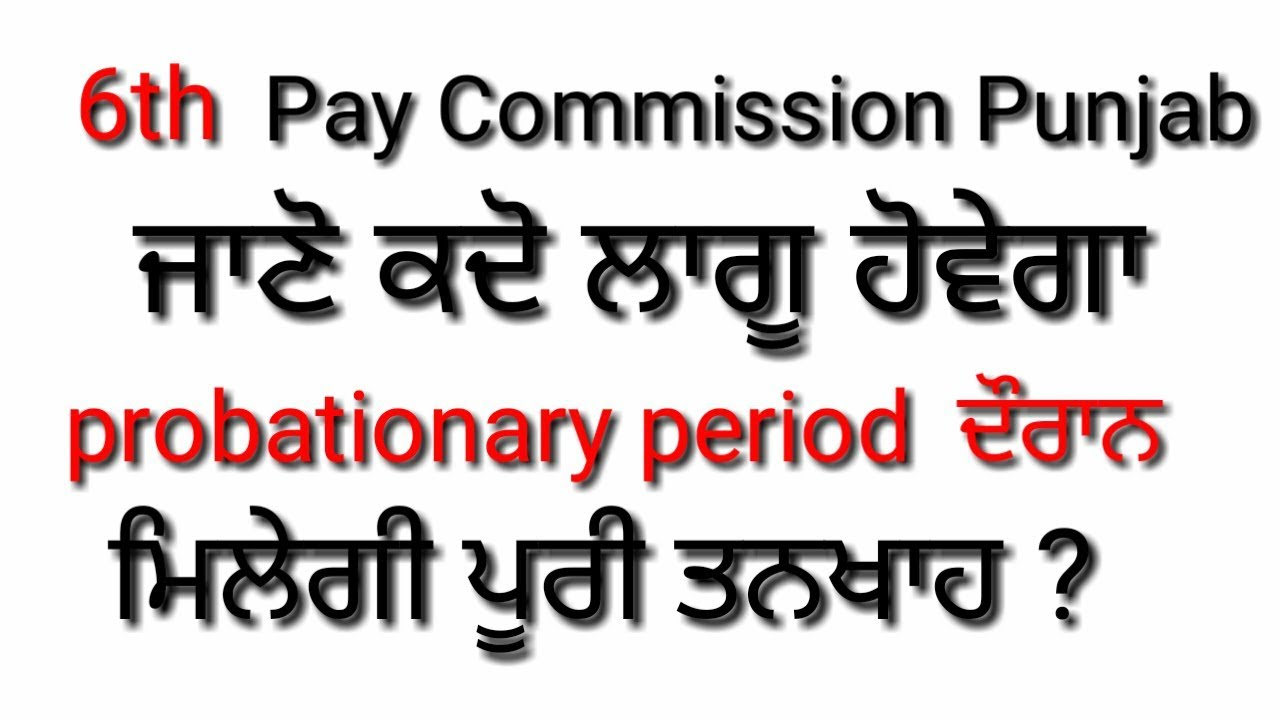 6th Pay Commission Punjab