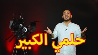 أسرار قناة وليد الجديدة!!