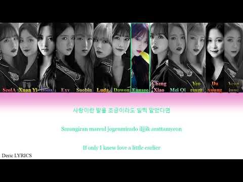 Cosmic Girls (WJSN) Version - Thanks by Seventeen (Color Coded Lyrics) [Han/Rom/Eng]