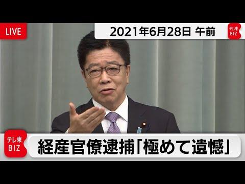 経産官僚逮捕「極めて遺憾」/加藤官房長官 定例会見【2021年6月28日午前】