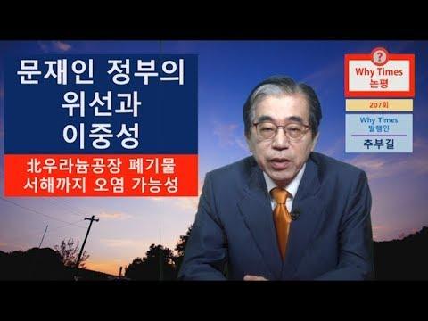 [Why Times논평 207] 문재인 정부의 위선과 이중성