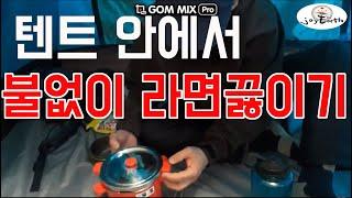[조이어스박TV] 산에서 불없이 맛있는 라면 끓이기 텐…