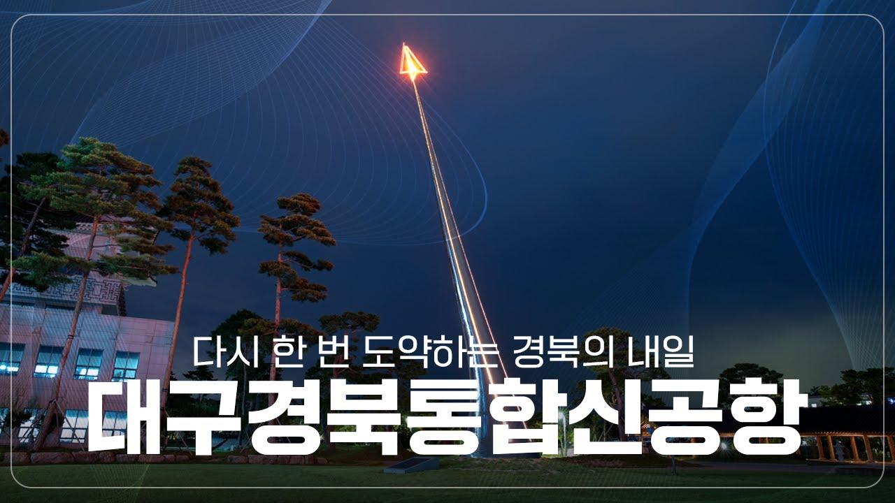 다시 한번 도약하는 경북의 내일! 대구경북 통합신공항
