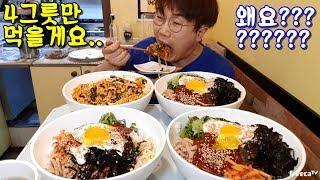 비빔밥 달걀후라이 무한리필 5500원 4그릇..사장님놀…