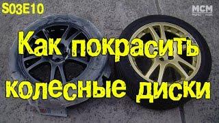 S03E10 - Как покрасить колёсные диски [BMIRussian](Ребята красят диски на Subaru Мартина. Купи футболку на официальном сайте Devolro и выиграй премиальный внедорожн..., 2016-07-23T15:03:13.000Z)