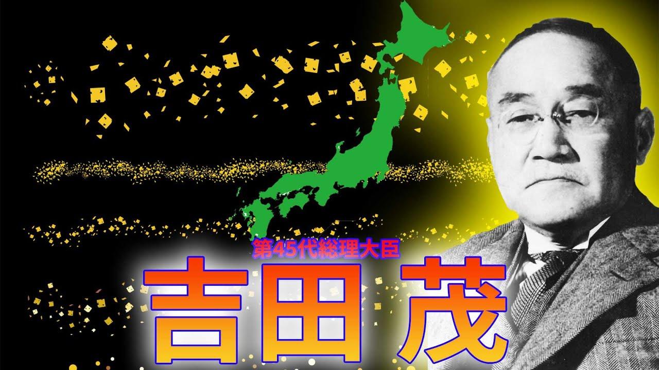 吉田 茂 麻生 太郎