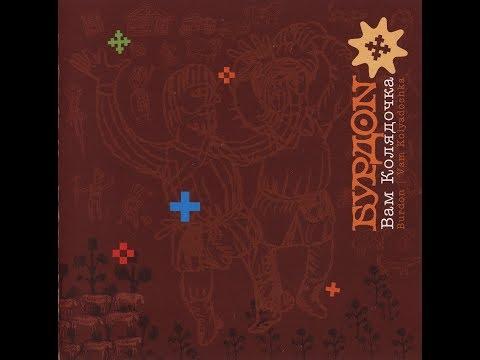 Бурдон - Сам пан у злоті [Вам колядочка] (2006) Folk [FULL ALBUM]