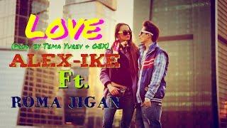 Alex-ike — Love ft. Рома Жиган
