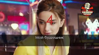 Караоке Егор. Крид будильник