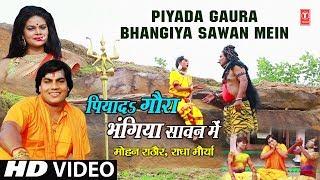 PIYADA GAURA BHANGIYA SAWAN MEIN | NEW BHOJPURI KANWAR VIDEO SONG 2018 | MOHAN RATHORE,RADHA MAURYA