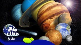 50 حقيقة غريبة عن الفضاء ستجعلك مصدوماً !